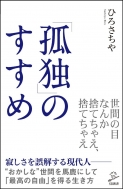 「孤独」のすすめ SB新書
