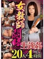 女教師 恥辱の悶絶生強姦20人4時間 vol.1