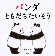 パンダ ともだちたいそう 講談社の幼児えほん