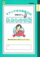 マドンナ古文単語230 れんしゅう帖パワーアップ版 大学受験超基礎シリーズ