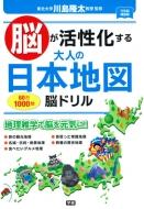 脳が活性化する大人の日本地図脳ドリル 元気脳練習帳