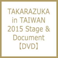Takarazuka In Taiwan 2015 Stage & Document