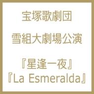 ミュージカル ノスタルジー 星逢一夜 / バイレ ロマンティコ La Esmeralda Blu-ray