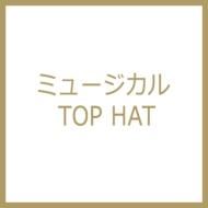 ミュージカル Top Hat