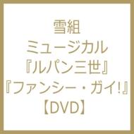 ミュージカル ルパン三世 -王妃の首飾りを追え!-/ ファンタスティック ショー ファンシー ガイ!