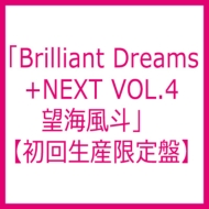 Takarazuka Sky Stage Brilliant Dreams+next Vol.4 望海風斗