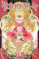 タブロウ・ゲート 18 プリンセス・コミックス