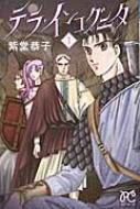 テラ・インコグニタ 1 ボニータ・コミックス