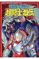 ウルトラマン超闘士激伝完全版 1 少年チャンピオン・コミックス・エクストラ