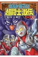 ウルトラマン超闘士激伝完全版 2 少年チャンピオン・コミックス・エクストラ