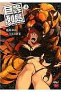 巨蟲列島 3 チャンピオンredコミックス