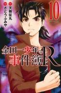 金田一少年の事件簿r 10 週刊少年マガジンkc