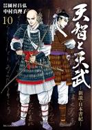 天智と天武-新説・日本書紀-10 ビッグコミックス
