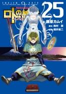 ドラゴンクエスト列伝ロトの紋章-紋章を継ぐ者達へ-25 ヤングガンガンコミックス