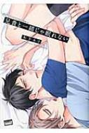 兄貴と一緒じゃ眠れない バンブーコミックス / 麗人uno!