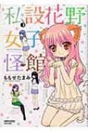 私設花野女子怪館 3 バンブーコミックス