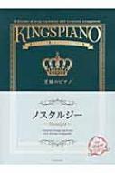 王様のピアノ ノスタルジー 贅沢アレンジで魅せるステージレパートリー集
