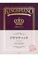 王様のピアノ ドラマティック 贅沢アレンジで魅せるステージレパートリー集