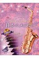 アルトサックスで奏でる日本のメロディー フォーマルな席の演奏でも安心。洗練されたピアノ伴奏でアルトサックスが一層ひき立つ!ピアノ伴奏CD付 ピアノ伴奏譜付