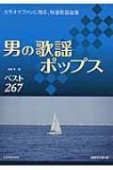 男の歌謡ポップス ベスト267 カラオケファンに贈る、特選歌謡曲集