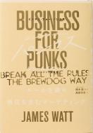 ビジネス・フォー・パンクス ルールを破り熱狂を産むマーケティング