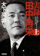 実録 田中角栄 上 朝日文庫