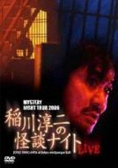 MYSTERY NIGHT TOUR 2006 稲川淳二の怪談ナイト ライブ盤