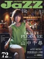 JAZZ JAPAN (ジャズジャパン)vol.72 2016年 9月号
