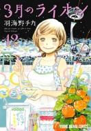 3月のライオン 12 西尾維新コラボ小説付き特装版 ヤングアニマルコミックス