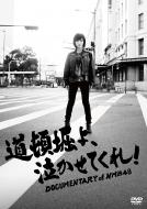 道頓堀よ、泣かせてくれ! DOCUMENTARY of NMB48 DVD スペシャル・エディション