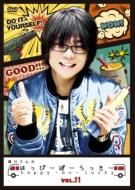 Morikawa San No Happy-Bo-Lucky Vol.11