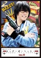 Morikawa San No Happy-Bo-Lucky Vol.12