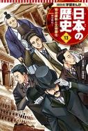 集英社版 学習まんが 日本の歴史 明治時代 13|1 明治維新と文明開化