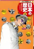 集英社版 学習まんが 日本の歴史 昭和時代 18|3 占領された日本