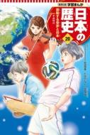 集英社版 学習まんが 日本の歴史 平成時代 20 激動する世界と日本
