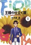 王様の仕立て屋 -フィオリ・ディ・ジラソーレ-1 ヤングジャンプコミックス