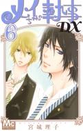 メイちゃんの執事dx 6 マーガレットコミックス