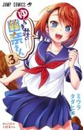 ゆらぎ荘の幽奈さん 3 ジャンプコミックス