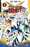 遊☆戯☆王ARC-V 2 ジャンプコミックス