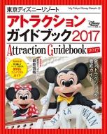 �����f�B�Y�j�[���]�[�g �A�g���N�V�����K�C�h�u�b�N 2017 My Tokyo Disney Resort