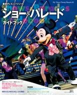 東京ディズニーリゾート ショー & パレードガイドブック My Tokyo Disney Resort