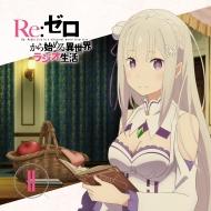Re: ゼロから始める異世界ラジオ生活 Vol.2 (+cd-rom)