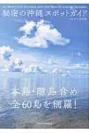 秘密の沖縄スポットガイド 本島・離島含め全60島を網羅!