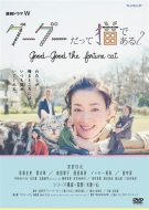 グーグーだって猫である2 -good good the fortune cat-DVD-BOX