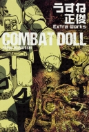 Combat Doll うすね正俊 Extra Works ビームコミックス