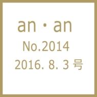 an・an (アン・アン)2016年 8月 3日号