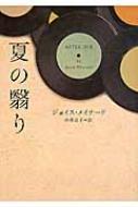 夏の翳り ハーパーBOOKS