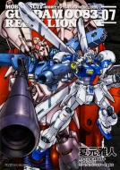 機動戦士ガンダム0083 REBELLION 7 カドカワコミックスAエース