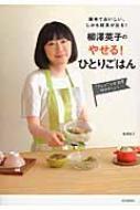 柳澤英子のやせる!ひとりごはん 簡単でおいしい、しかも結果が出る!