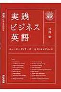 実践ビジネス英語 ニューヨークシリーズ ベストセレクション NHK CD BOOK